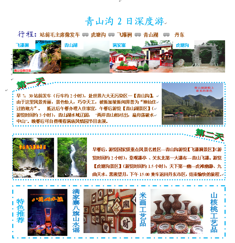 丹东旅游,朝鲜旅游